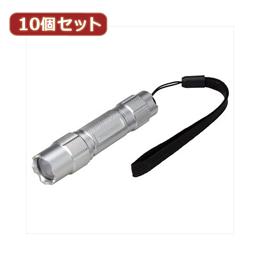 便利雑貨 YAZAWA 10個セットミニLEDアルミフラッシュライト Y06A09SVX10