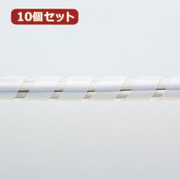 トレンド 雑貨 おしゃれ 10個セット ケーブルタイ(スパイラル・ホワイト) CA-SP12W-5X10
