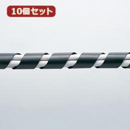 10個セット ケーブルタイ(スパイラル・ブラック) CA-SP12BKX10