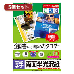 便利雑貨 5個セットカラーレーザー用半光沢紙・厚手 LBP-KCAGNA4N-100X5