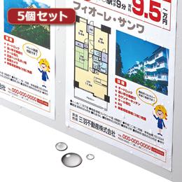 便利雑貨 5個セットレーザープリンタ用耐水紙・標準 LBP-WPF12MDPX5
