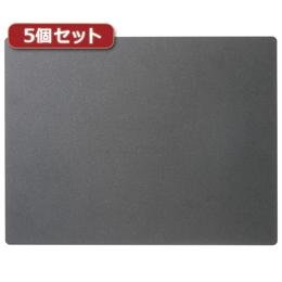 5個セットずれないマウスパッド(グレー) MPD-NS1GY-LX5人気 お得な送料無料 おすすめ 流行 生活 雑貨