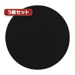便利雑貨 5個セットシリコンマウスパッド(ブラック) MPD-OP55BKX5