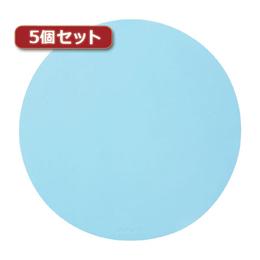 便利雑貨 5個セットシリコンマウスパッド(ブルー) MPD-OP55BLX5