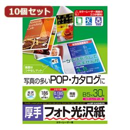 便利雑貨 10個セットカラーレーザー用フォト光沢紙・厚手 LBP-KAGNB5NX10