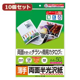 便利雑貨 10個セットカラーレーザー用半光沢紙・薄手 LBP-KCNA4NX10