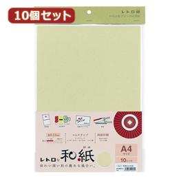 生活関連グッズ 10個セット和紙若芽(わかめ)色 JP-MTRT13X10