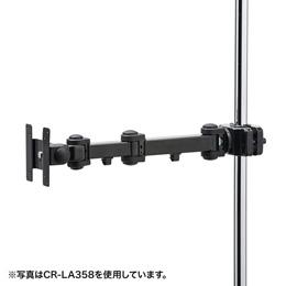 高耐荷重支柱取付けモニタアーム CR-LA360
