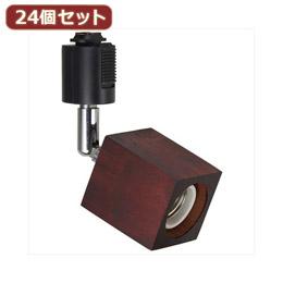 生活関連グッズ YAZAWA 24個セット ウッドヌードスポットライト Y07LCX60X03DWX24 スポットライト・ライティングシステム 天井照明 関連その他の照明器具 照明器具 家電