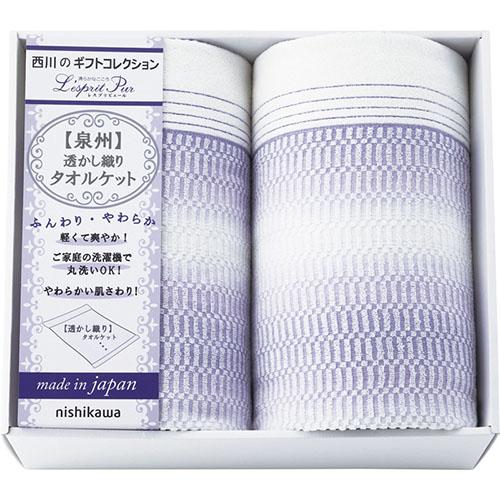 流行 生活 雑貨 タオルケット2P B5168048