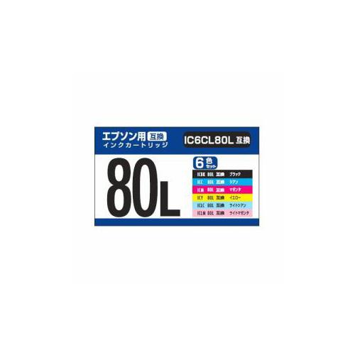2個セット エプソン用互換インク(6色パック)IC6CL80L互換 PPCPP-EIC80L-6PX2人気 お得な送料無料 おすすめ 流行 生活 雑貨