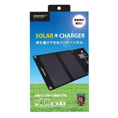 太陽の力で様々な機器を充電 持ち運び可能なソーラーパネル HD-2SOLAR21BK