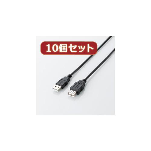 アイデア 便利 グッズ 10個セット エレコム エコUSB2.0延長ケーブル(AM-AFタイプ) U2C-JE50BKX10 お得 な全国一律 送料無料