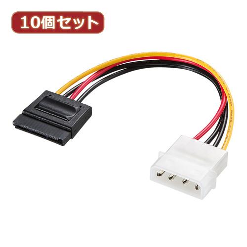 通常便なら送料無料 パソコン周辺機器関連 10個セット シリアルATA電源ケーブル TK-PWSATAN 送料無料 公式サイト TK-PWSATANX10 商品 人気