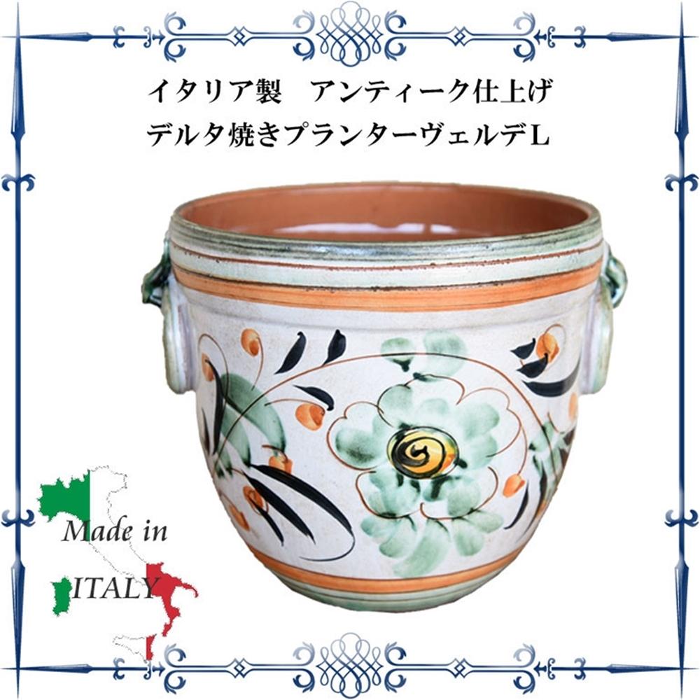 植木鉢 園芸用品 陶器 イタリア製 アンティーク仕上げ デルタ焼きプランターヴェルデL