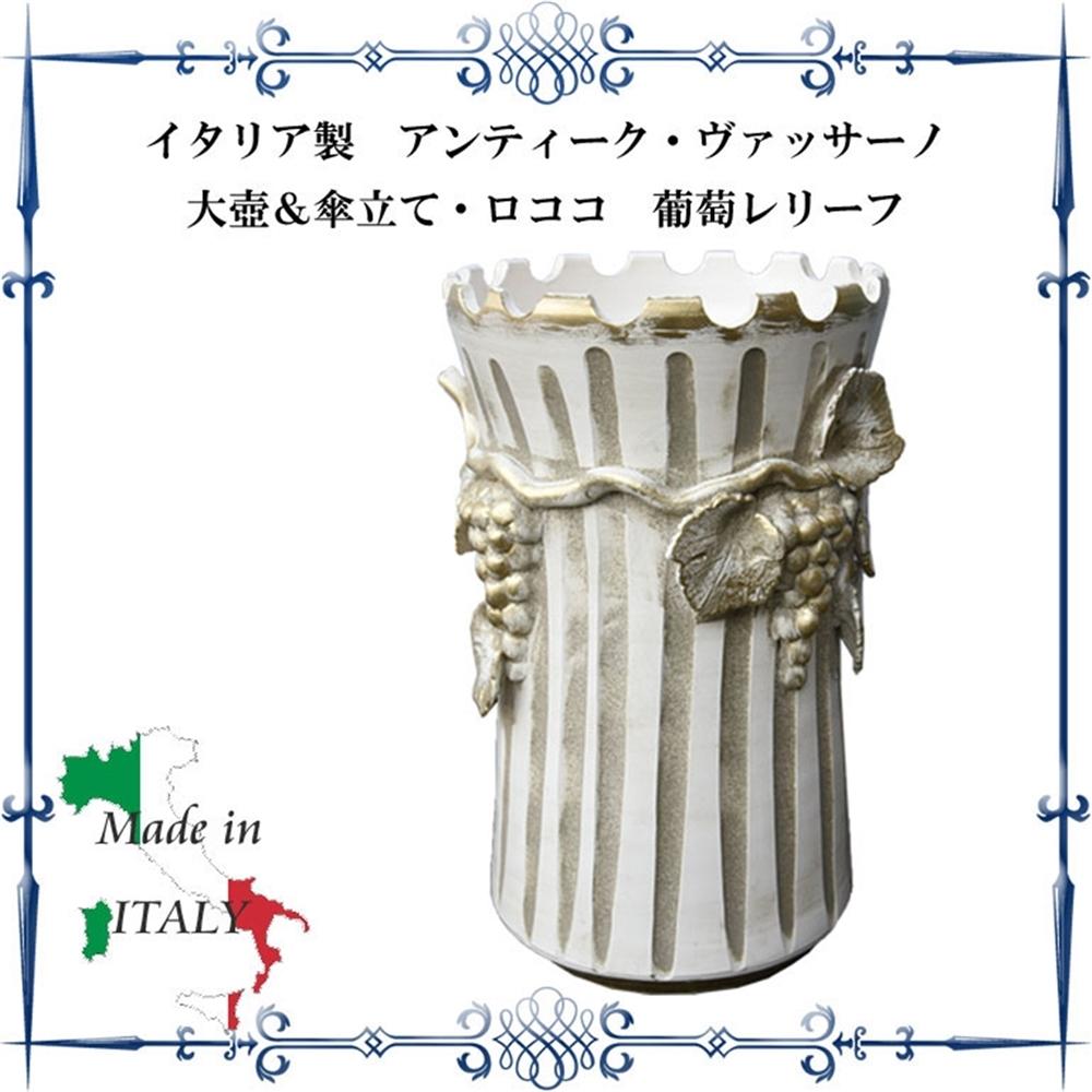 イタリア製 アンティーク・ヴァッサーノ大壺/傘立てロココ 葡萄レリーフ