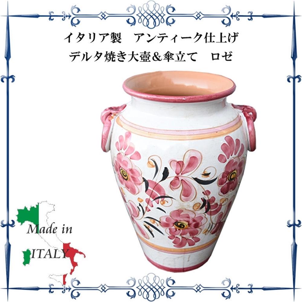 花瓶 壷 玄関先や、お庭に イタリア製 アンティーク仕上げ デルタ焼き大壺/傘立て ロゼ