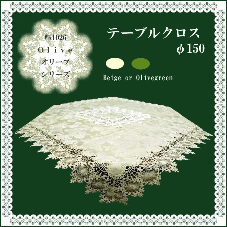 オリーブシリーズ・テーブルクロス φ150お得 な 送料無料 人気 トレンド 雑貨 おしゃれ