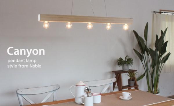天井ライト インテリア照明 ペンダントランプ ダイニング テーブル を あたたかく 照らす あたたかみ のある 空間 を 演出 キャニオン 5灯ペンダントランプ Canyon