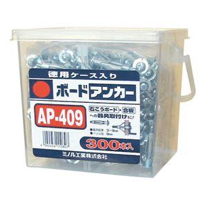 DIY・工具 手動工具 締付工具 関連 マーベル ボードアンカーお徳用 AP-409 300本セット