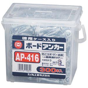 DIY・工具 手動工具 締付工具 関連 マーベル ボードアンカーお徳用 AP-416 300本セット