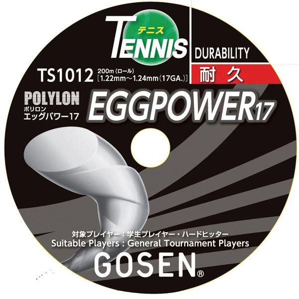 スポーツ用品・スポーツウェア GOSEN(ゴーセン) エッグパワー17ロール ブラック TS1012BK