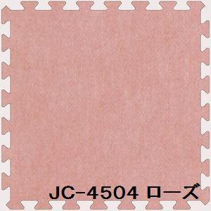 ジョイントカーペット JC-45 30枚セット 色 ローズ サイズ 厚10mm×タテ450mm×ヨコ450mm/枚 30枚セット寸法(2250mm×2700mm) 【洗える】 【日本製】