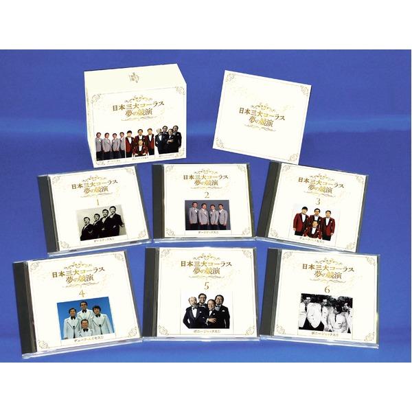 音楽・楽器 日本三大コーラス 夢の競演 CD6枚組