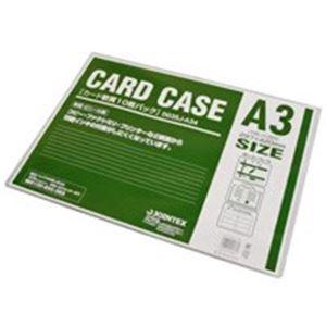 ファイル・バインダー クリアケース・クリアファイル 関連 生活日用品 雑貨 (まとめ買い)カードケース軟質A3*10枚 D035J-A34 【×2セット】