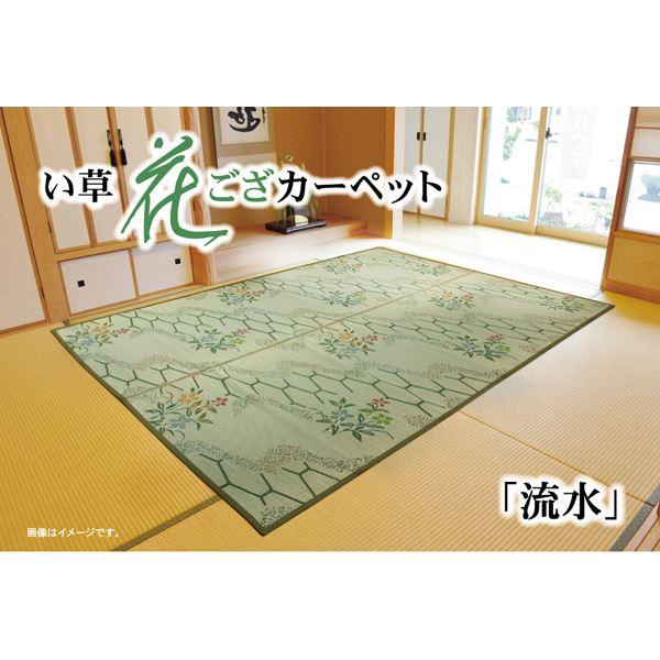 生活用品・インテリア・雑貨 い草花ござ カーペット 『流水』 本間3畳(約191×286cm)