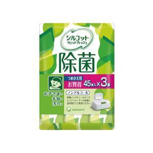 (まとめ)シルコットウェットティッシュ 安心除菌 詰替用 45枚入 3個×8パック