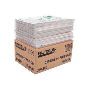 フジカラー工事用写真帳L再生(スペア台紙業務用パック) 500枚入