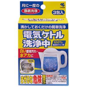 キッチン家電 (まとめ)電気ケトル洗浄中 3包入 ×24パック