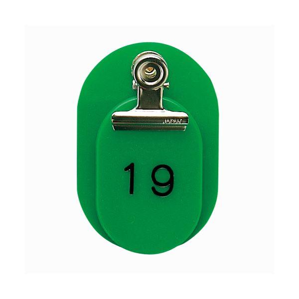 雑貨 生活日用品 親子札 2枚1組・スチロール製 CR-OY50-G 緑 50組1セット