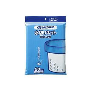 生活用品・インテリア・雑貨 (まとめ買い)ジョインテックス 水切り袋 排水口用 50枚 N120J-H 【×30セット】