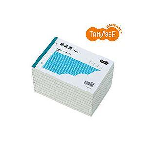(まとめ)TANOSEE 納品書(請求付) 3枚複写 ノーカーボン 50組 100冊