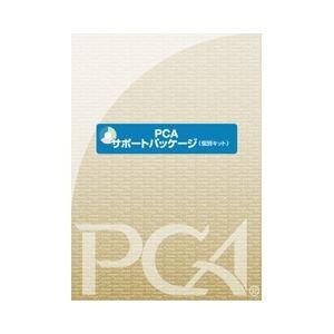 AV・デジモノ PCA サポートパッケージ 個別キット