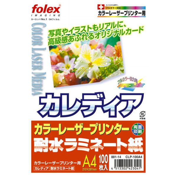 OA・プリンタ用紙 関連商品 レーザープリンタ用ラミネート紙 CLP-100A4