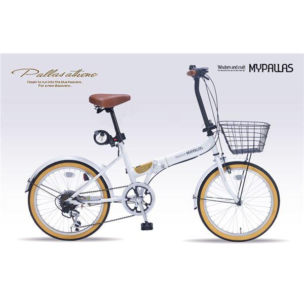 自転車(シティーサイクル) MYPALLAS(マイパラス) 折りたたみ自転車20・6SP・オールインワン M-252 ホワイト(W)