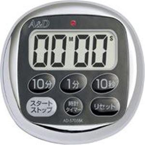 生活日用品 雑貨 (まとめ買い)デジタル防滴タイマー AD-5705BK 【×8セット】
