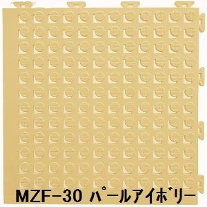 インテリア・寝具・収納 関連 水廻りフロアー フィットチェッカー MZF-30 30枚セット 色 パールアイボリー サイズ 厚13mm×タテ300mm×ヨコ300mm/枚 30枚セット寸法(1500mm×1800mm) 【日本製】