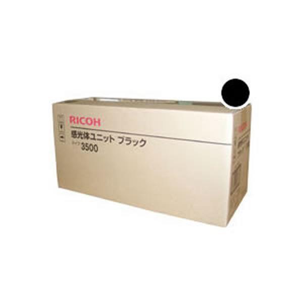 【純正品】RICOH 感光体ユニットタイプ3500 BK