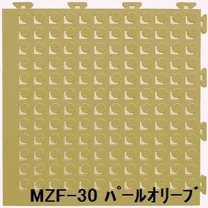 インテリア・寝具・収納 関連 水廻りフロアー フィットチェッカー MZF-30 30枚セット 色 パールオリーブ サイズ 厚13mm×タテ300mm×ヨコ300mm/枚 30枚セット寸法(1500mm×1800mm) 【日本製】