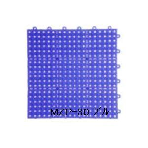 インテリア・寝具・収納 関連 水廻りフロアー パレスチェッカー MZP-30 16枚セット 色 ブルー サイズ 厚13mm×タテ300mm×ヨコ300mm/枚 16枚セット寸法(1200mm×1200mm) 【日本製】