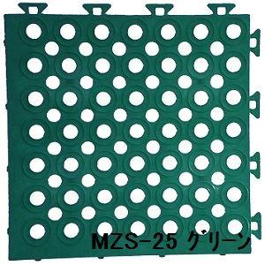 水廻りフロアー ソフトチェッカー MZS-25 16枚セット 色 グリーン サイズ 厚15mm×タテ250mm×ヨコ250mm/枚 16枚セット寸法(1000mm×1000mm) 【日本製】