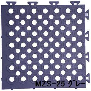 水廻りフロアー ソフトチェッカー MZS-25 16枚セット 色 グレー サイズ 厚15mm×タテ250mm×ヨコ250mm/枚 16枚セット寸法(1000mm×1000mm) 【日本製】