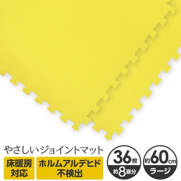日用雑貨 便利 やさしいジョイントマット 約8畳(36枚入)本体 ラージサイズ(60cm×60cm) イエロー(黄色)単色 〔大判 クッションマット カラーマット 赤ちゃんマット〕