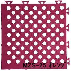 水廻りフロアー ソフトチェッカー MZS-25 32枚セット 色 オレンジ サイズ 厚15mm×タテ250mm×ヨコ250mm/枚 32枚セット寸法(1000mm×2000mm) 【日本製】