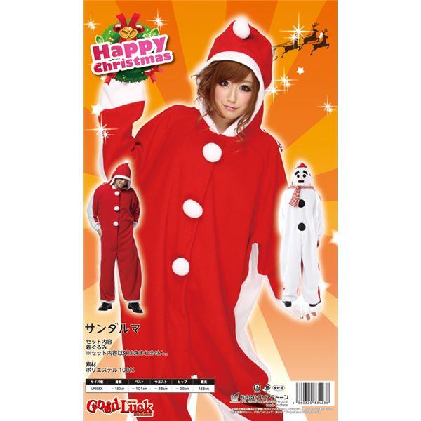 クリスマス関連 【クリスマスコスプレ 衣装】サンダルマ UNISEX