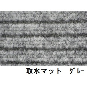 インテリア・寝具・収納 関連 水廻りフロアー 取水マット MZSM-91 1.2m巻 4枚セット 色 グレー サイズ 厚10mm×巾910mm×長1.2m/枚 【日本製】